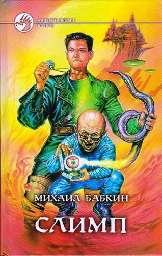 Михаил Бабкин. Слимпериада 1. Слимп