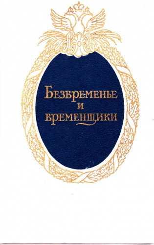 Евгений Анисимов. Безвременье и временщики