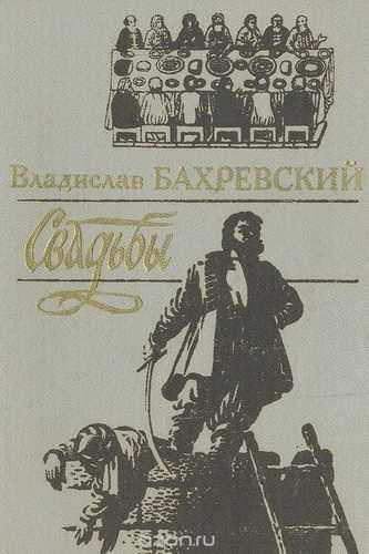 Владислав Бахревский. Свадьбы