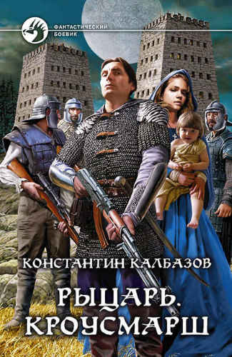 Константин Калбазов. Рыцарь 3. Кроусмарш