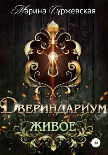 Марина Суржевская. Двериндариум 2. Живое