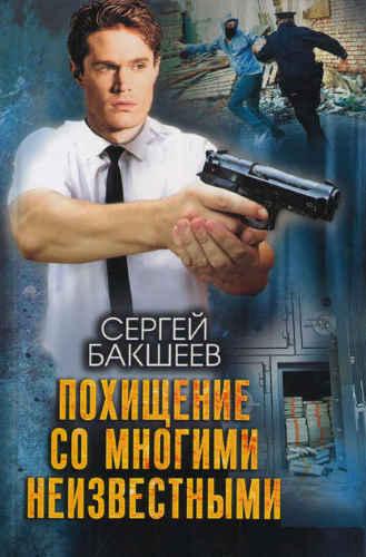 Сергей Бакшеев. Похищение со многими неизвестными