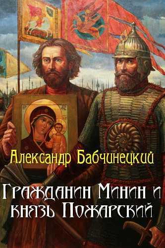 Александр Бабчинецкий. Гражданин Минин и князь Пожарский