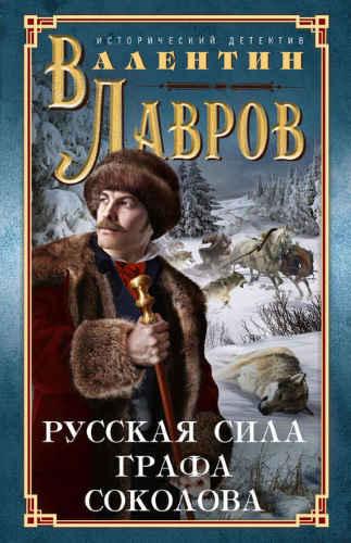 Валентин Лавров. Граф Соколов 4. Русская сила графа Соколова