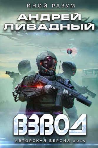 Андрей Ливадный. Иной разум 1. Взвод