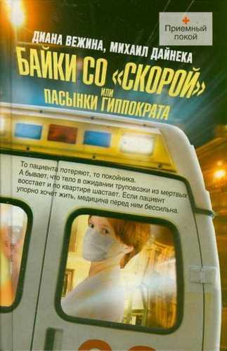 """Диана Вежина, Михаил Дайнека. Байки со """"скорой"""", или Пасынки Гиппократа"""