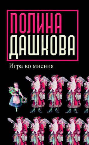 Полина Дашкова. Игра во мнения. Повести и рассказы
