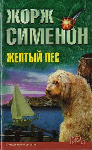 Жорж Сименон. Желтый пес