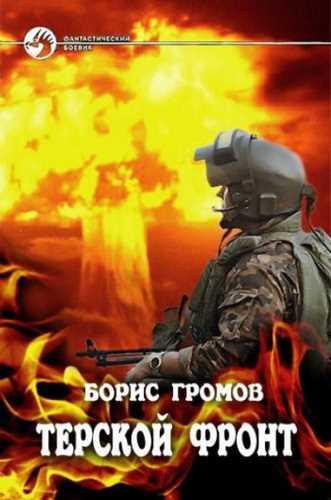 Борис Громов. Терской фронт 1