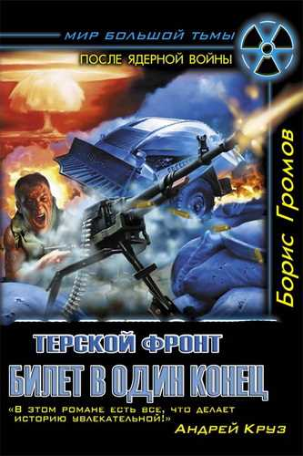 Борис Громов. Терской фронт 2