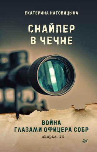 Екатерина Наговицына. Снайпер в Чечне. Война глазами офицера СОБР