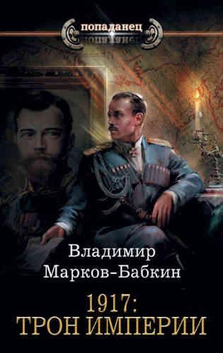 Владимир Марков-Бабкин. 1917: Трон Империи