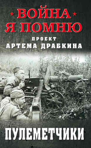 Артем Драбкин. Пулеметчики