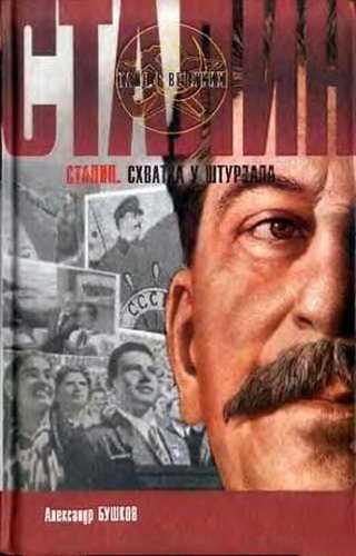Александр Бушков. Сталин. Схватка у штурвала