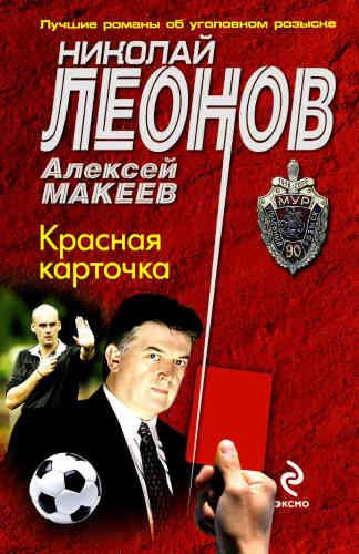 Николай Леонов, Алексей Макеев. Красная карточка