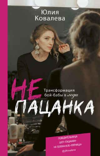 Юлия Ковалева. неПАЦАНКА. Трансформация бой-бабы в леди