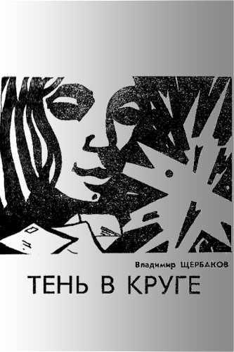 Владимир Щербаков. Тень в круге
