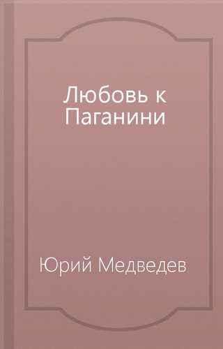 Юрий Медведев. Любовь к Паганини