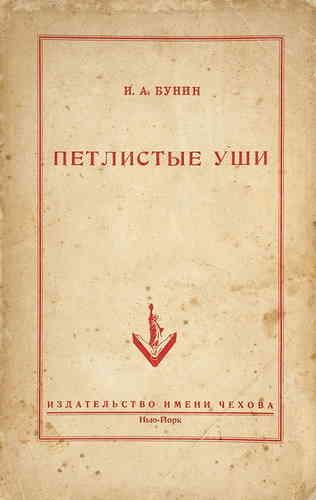 Иван Бунин. Петлистые уши