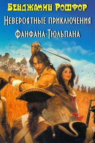 Бенджамин Рошфор. Невероятные приключения Фанфана-Тюльпана