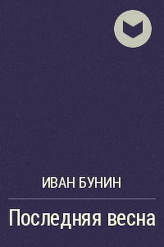 Иван Бунин. Последняя весна