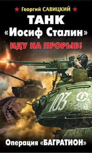 Георгий Савицкий. Танк «Иосиф Сталин». Иду на прорыв!