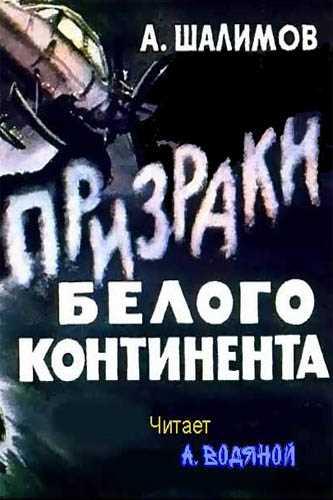 Александр Шалимов. Призраки Белого континента