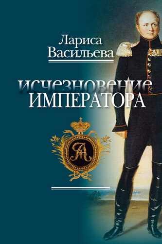Лариса Васильева. Исчезновение императора