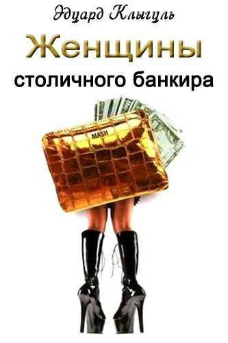 Эдуард Клыгуль. Женщины столичного банкира