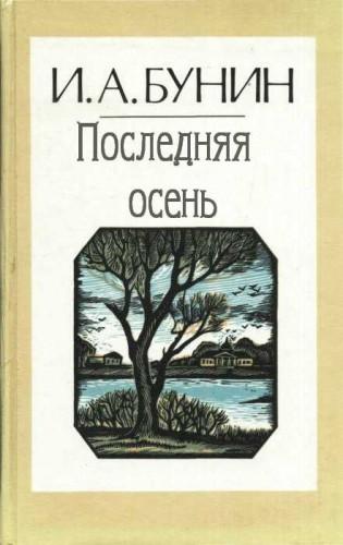 Иван Бунин. Последняя осень