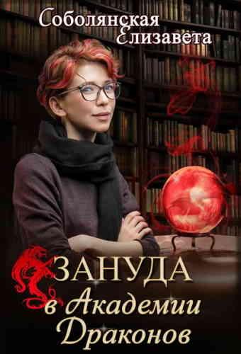 Елизавета Соболянская. Зануда в Академии Драконов