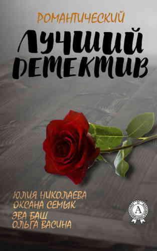 Лучший романтический детектив