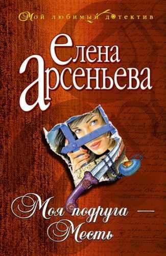 Елена Арсеньева. Моя подруга - месть