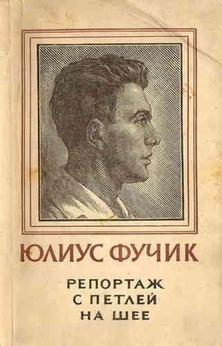 Юлиус Фучик. Репортаж с петлёй на шее