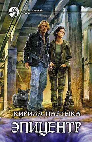 Кирилл Партыка. Эпицентр