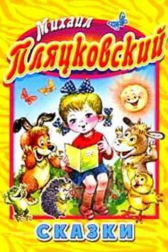 Михаил Пляцковский. Букашка которая хотела стать большой