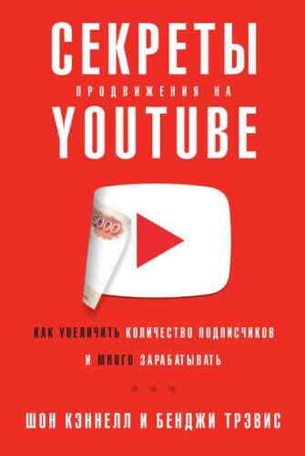 Шон Кэннелл, Бенджи Трэвис. Секреты продвижения на YouTube