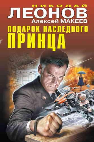 Николай Леонов, Алексей Макеев. Подарок наследного принца