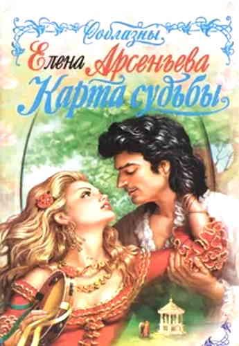 Елена Арсеньева. Карта судьбы