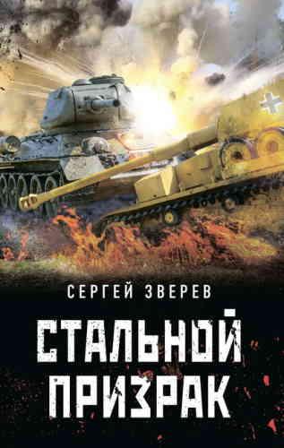 Сергей Зверев. Стальной призрак