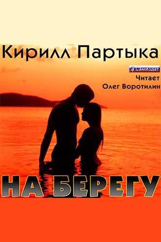 Кирилл Партыка. На берегу