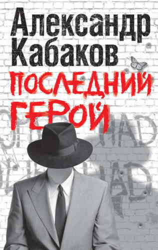 Александр Кабаков. Последний герой