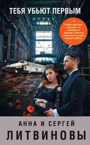 Анна и Сергей Литвиновы. Тебя убьют первым