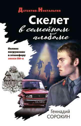 Геннадий Сорокин. Скелет в семейном альбоме