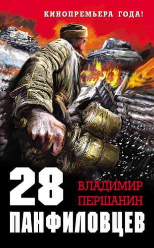 Владимир Першанин. 28 панфиловцев. «Велика Россия, а отступать некуда – позади Москва!»