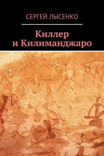 Сергей Лысенко. Киллер и Килиманджаро