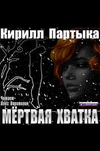 Кирилл Партыка. Мёртвая хватка