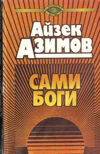 Айзек Азимов. Сами боги