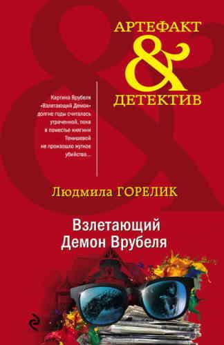 Людмила Горелик. Взлетающий Демон Врубеля