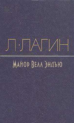 Лазарь Лагин. Майор Велл Эндъю